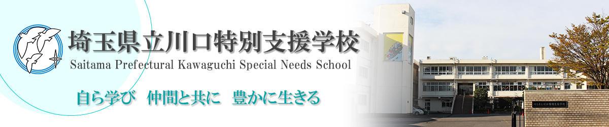 埼玉県立川口特別支援学校